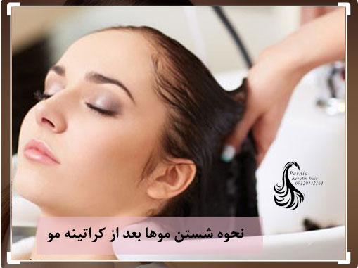 نحوه شستن موها بعد از کراتینه مو