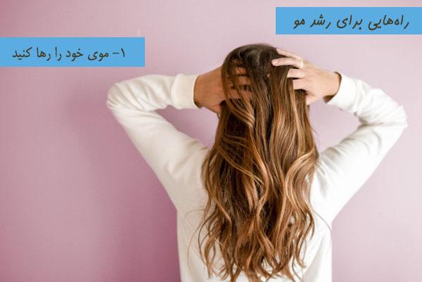 راههای جلوگیری از ریزش مو